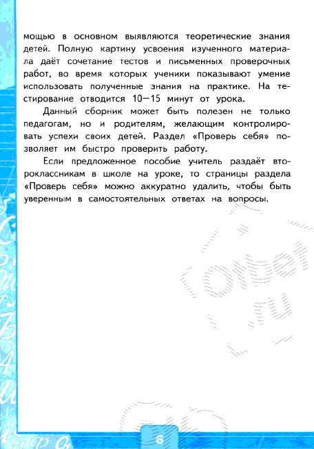 Тесты по русскому языку 9 класс подготовка к огэ 2016 тестовые задания - 0a54