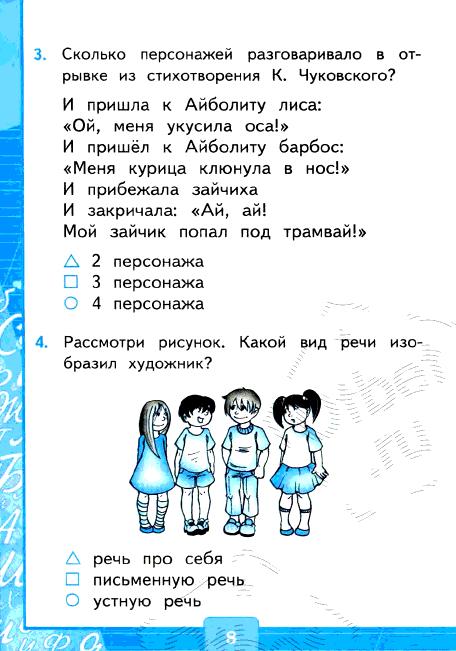 Тесты по русскому языку - 1