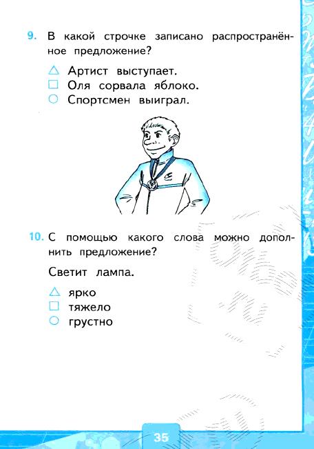Тесты по русскому языку - 3d3