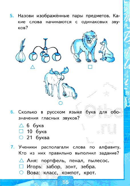 Тесты по русскому языку - 6c00f