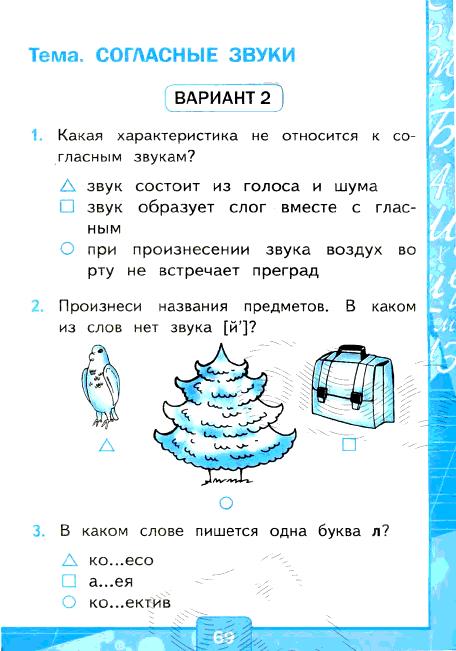 школо 5 ответы на тесты 7 класс русский язык