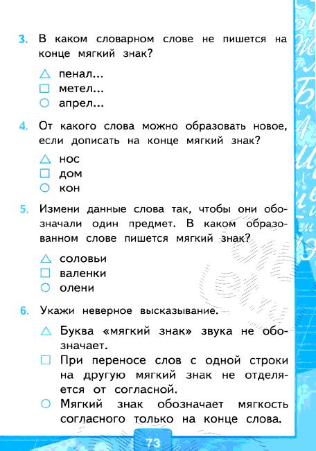 Тесты по русскому языку - e4