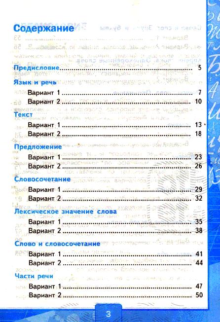 ответы на тесты по русскому языку 5 класс в и шенкман