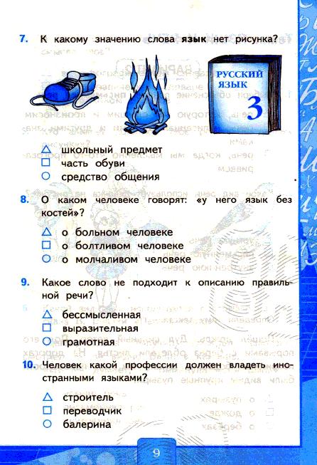 Снег текст читать