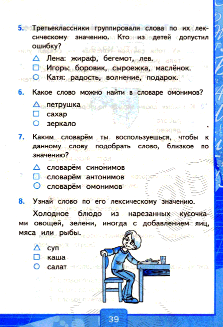 Тесты + По Русскому