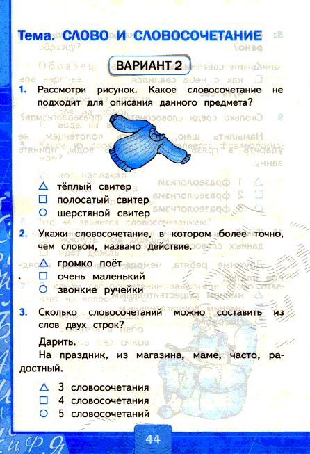 Состав слова - 6249f