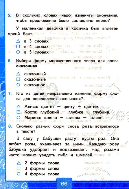 Тесты по русскому языку - 87