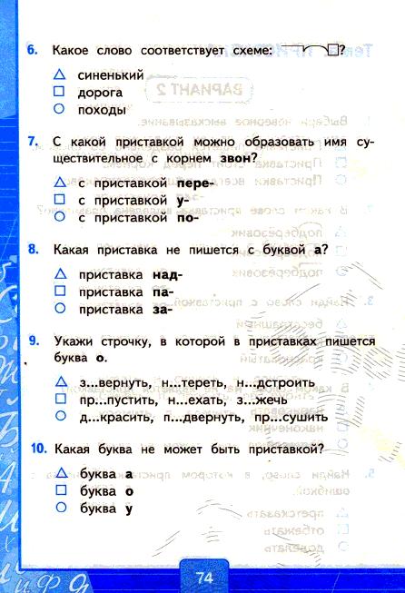 Тесты по русскому языку - 2