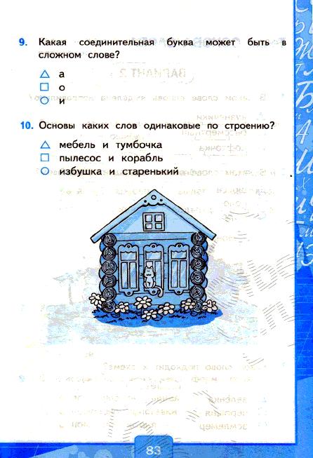 Тесты по русскому языку 9 класс подготовка к огэ 2016 тестовые задания - 55