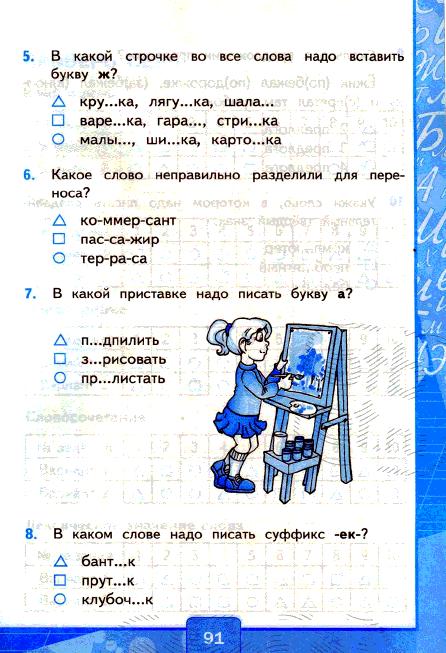 Тесты по русскому языку 9 класс подготовка к огэ 2016 тестовые задания - 75f