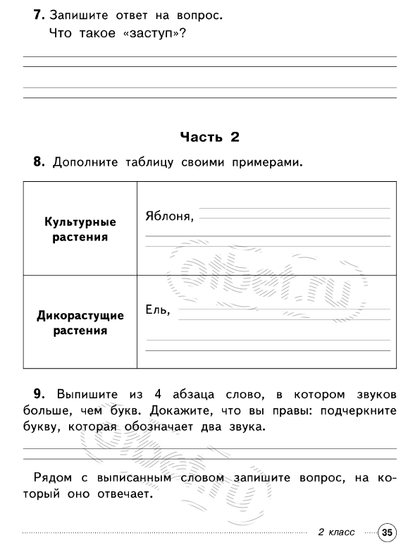 5770-036