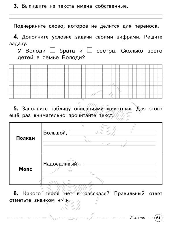 ГДЗ за 4 класс решебники и рабочие тетради