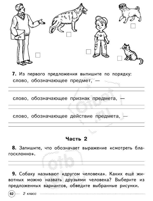 Коваленко решебник 2 е.е работы автор комплексные иду класс ответы во
