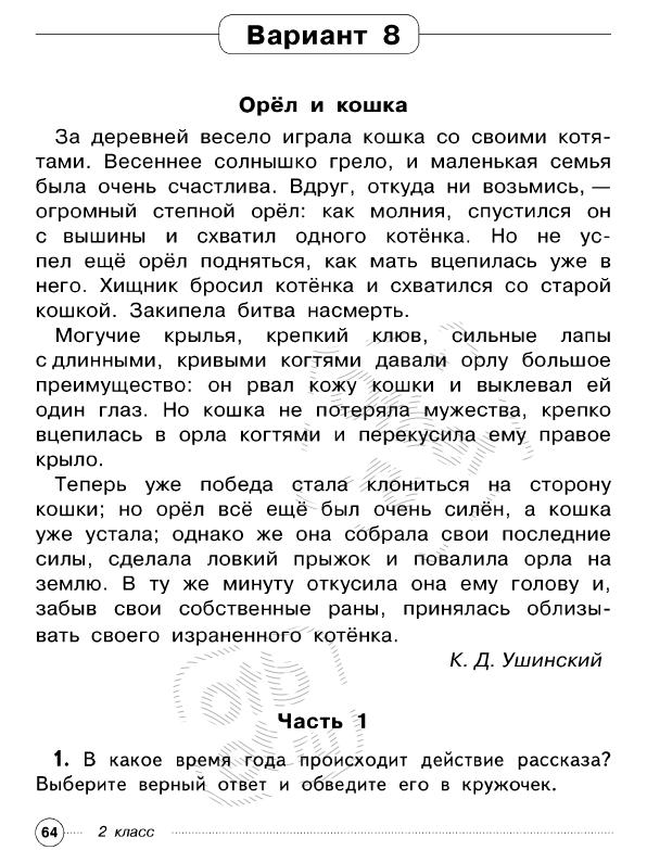 5770-065