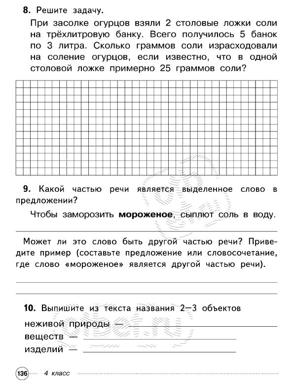 5770-137
