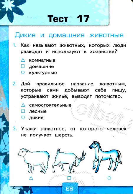 Сборник упражнений по английскому языку 3 класс быкова читать