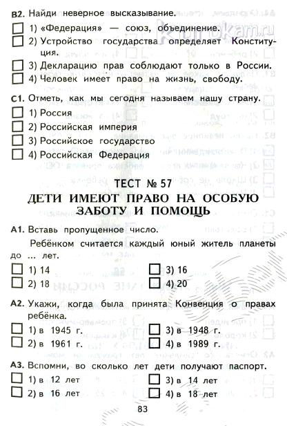 Тесты по окружающему миру 3 класс плешаков фгос с ответами скачать - 66