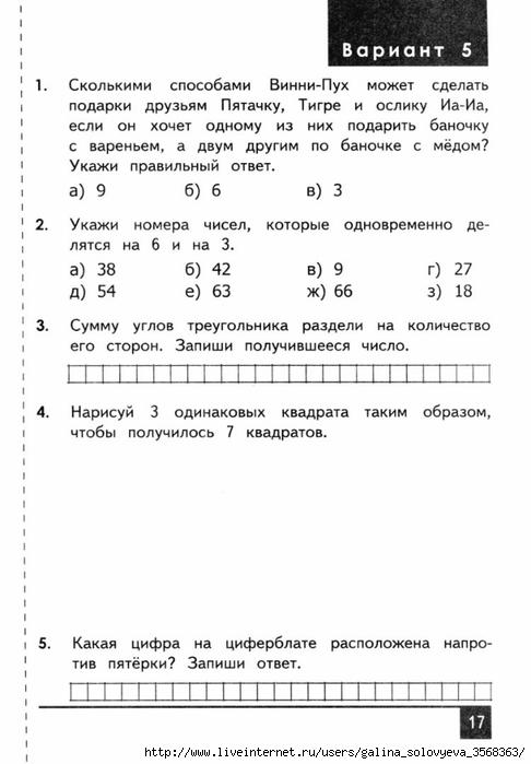 Олимпиада по математике осенняя сессия 2018 4 класса