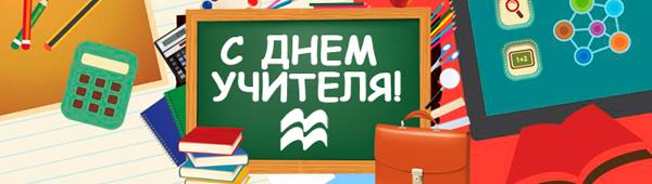 banner-teachers-day