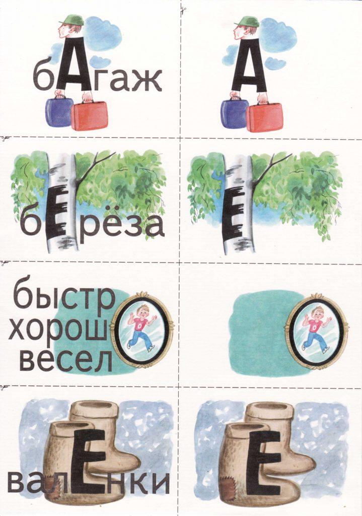 Словарные слова в картинках